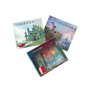 《不可思议的旅程》(全三册)一本无字书,惊动了美国总统,惊艳了全世界