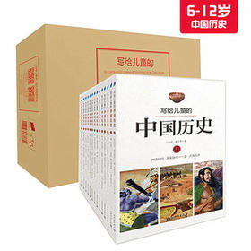 《写给儿童的中国历史》(全14册)第十届文津奖获奖图书,畅销台湾三十载,贯通上下五千年。