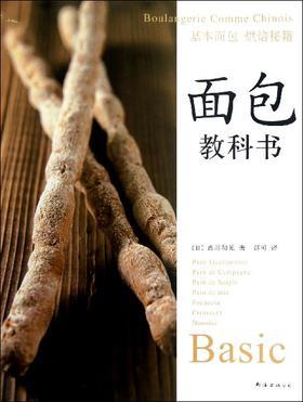 【中信书店 正版书籍】面包教科书(基本面包烘焙秘籍)