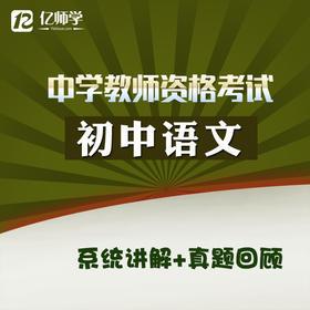 初中语文学科知识与教学能力在线培训课程