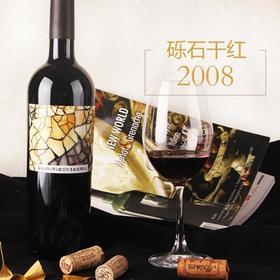 极为稀缺的西班牙200年老藤酒!浓缩集中的砾石干红2008
