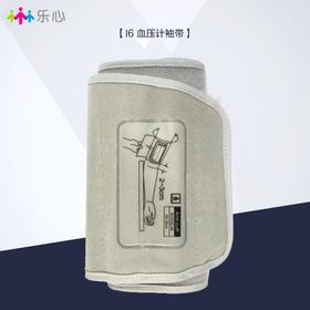 乐心i6 血压计原装标配袖带
