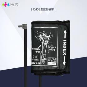 乐心血压计i5/i5S wifi版原装标配袖带