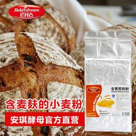 安琪百钻全麦预拌粉 1kg高精全麦粉 含麦麸烘焙面包粉 高筋面粉