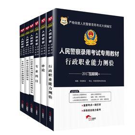 2017人民警察行政职业能力测验+申论+专业   教材预测  6本装