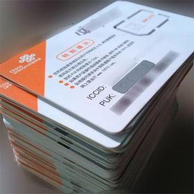 联通纯流量卡 15元1GB