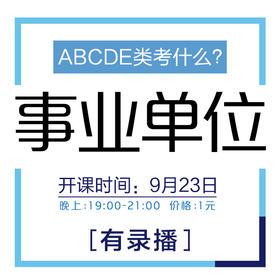 事业单位ABCDE类到底考什么?