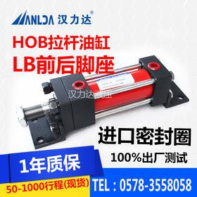 液压油缸 液压缸 HOB油缸  LB前后脚座油压缸 多种规格型号齐全