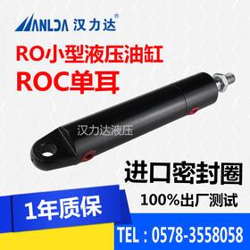液压油缸 液压缸 ROB圆形油缸 小油缸双作用 缸径32 油缸可定做