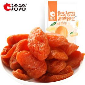 【洽洽】红杏干 100g/1