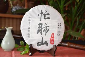 2016年忙肺山纯料古树普洱春茶357克生茶饼