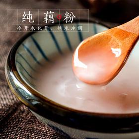 纯藕粉(生津清热 养胃滋阴 健脾益气 养血止血)