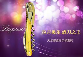【酒刀中的屠龙刀】【侍酒师系列】凡尔赛紫衫手柄系列酒刀