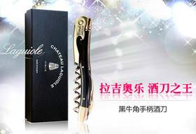【酒刀中的屠龙刀】【经典款】拉吉奥乐,酒刀之王:黑牛角刀柄