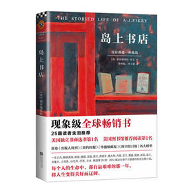 岛上书店  (现象级全球畅销书)