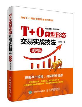 T+0典型形态交易实战技法(图解版)股市股票炒股投资理财看盘富爸爸
