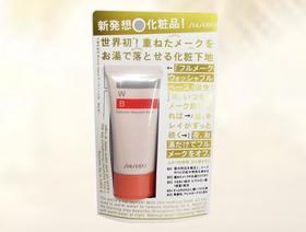 日本资生堂 FWB 温水轻松卸妆 妆前隔离乳霜 35g