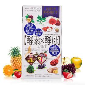 日本metabolic酵素酵母 瘦身排毒酵素66回