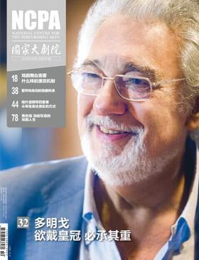 《国家大剧院》杂志2016年10月刊(包邮)