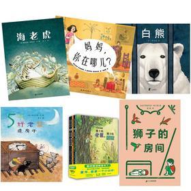 国际大奖绘本集(3-6岁)——狮子的房间|海老虎|妈妈你在哪|白熊|造房子|老鼠和鼹鼠