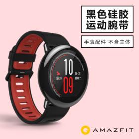 AMAZFIT智能运动手表配件 黑色硅胶 运动腕带  不含主体