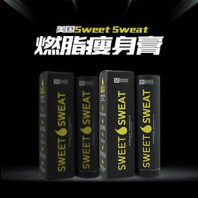 美国Sweet Sweat燃脂瘦身膏 让你爆汗运动的减脂神器