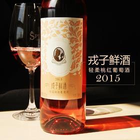 戎子鲜酒·轻柔桃红葡萄酒2016,柏图斯原酿酒师亲酿,寒日里的新活力