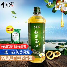 千岛源茶油900ml全国包邮 丘丘谷推荐