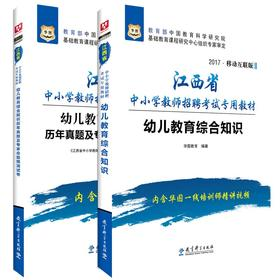 2017江西省中小学教师招聘考试幼儿教育综合知识 教材+历年真题