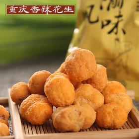 重庆特产磁器口古镇休闲零食炒货特产香辣花生豆独立包装400g