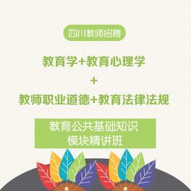 华图教师网 四川教师招聘《教育公共基础知识》基础精讲班 网络课程