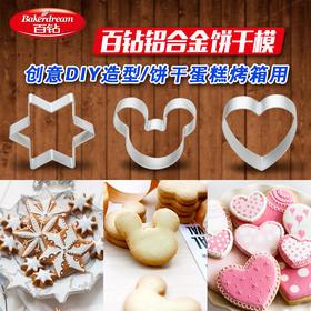 百钻饼干模具 卡通动物水果切模 烤箱用糖霜饼干模具 多种款式可选