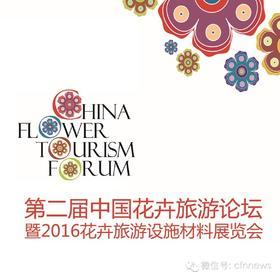 第二届中国花卉旅游论坛开始报名! | 基础商品