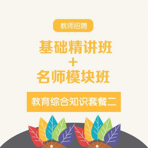 華圖教師網 教師招聘中小學教綜筆試精講套餐 筆試網路課程