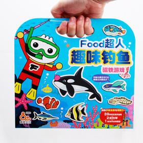 趣威文化Food超人趣味钓鱼磁铁游戏儿童钓鱼玩具磁性认知早教