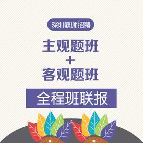 华图教师网 深圳市教师招聘笔试教综中小学(主观+客观)全程班联报视频 网路课程