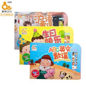 趣威文化 有声发声书童谣绘本系列