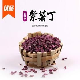 紫薯丁 红薯丁500g*2袋