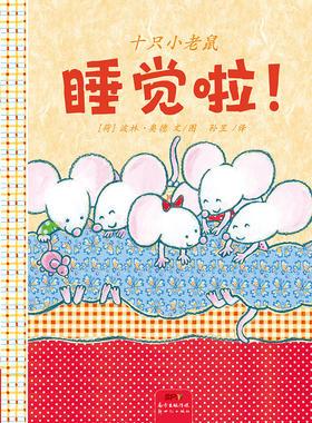 """蒲蒲兰绘本馆官方微店:十只小老鼠 睡觉啦!——睡前""""大""""绘本,宝宝""""抱""""着读"""
