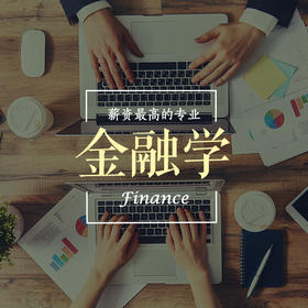 自考金融学