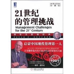 《21世纪的管理挑战(珍藏版)》(订商学院全年杂志,赠新书)