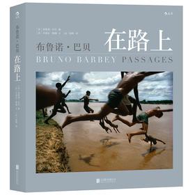 【玛格南纪实摄影大师中文精选集】布鲁诺•巴贝在路上