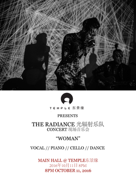 THE RADIANCE 光辐射乐队现场音乐会 ACOUSTIC CONCERT WITH DANCE PERFORMANCE