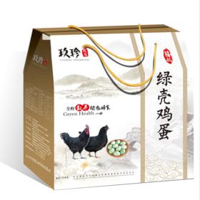 【每周一发货】绿壳鸡蛋礼盒装(30枚)