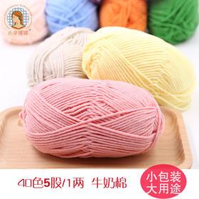 小辛娜娜5股牛奶棉线宝宝毛线围巾线纯棉婴儿diy钩针编织婴儿鞋毯子