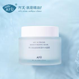 阿芙精油高保湿补水面膜100g 天然保湿 收缩毛孔 水光面膜