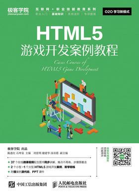 HTML5游戏开发案例教程 游戏开发 跨平台 微课计算机技术