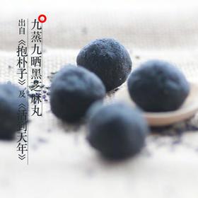 九蒸九晒黑芝麻丸(道家秘传 养肾乌发 补虚羸)