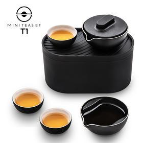 【 德国红点设计大奖】小巨蛋T1户外便携式旅行茶具办公室功夫茶具