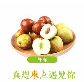 陕西大荔冬枣3斤 满58免邮
